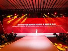 2019中国国际面料设计大赛闪耀秋季联展