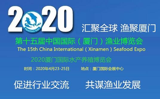 2020第十五屆中國國際(廈門)漁業博覽會