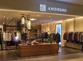 安正时尚前三季度净利润同比增长12.55%
