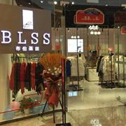 热烈祝贺布伦圣丝强势入驻江苏宝应吾悦广场,新店盛大开业