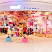 加盟芭乐兔童装店大概需要多少钱