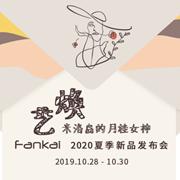 艺焕 米洛岛的月桂女神 I FANKA梵凯2020夏季新品发布会圆满结束