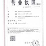 深圳沐純家居用品有限公司企業檔案