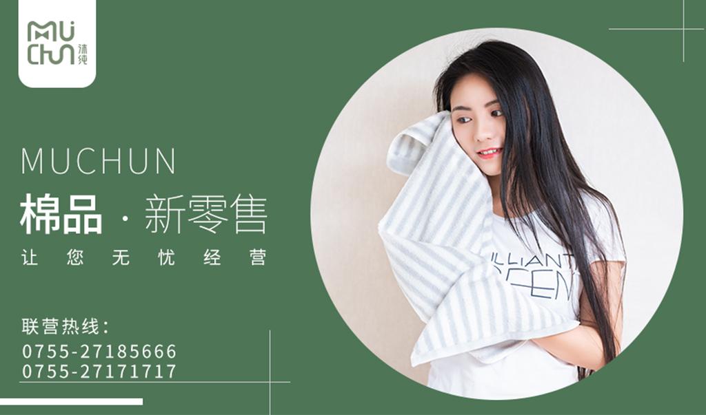 深圳沐纯家居用品有限公司