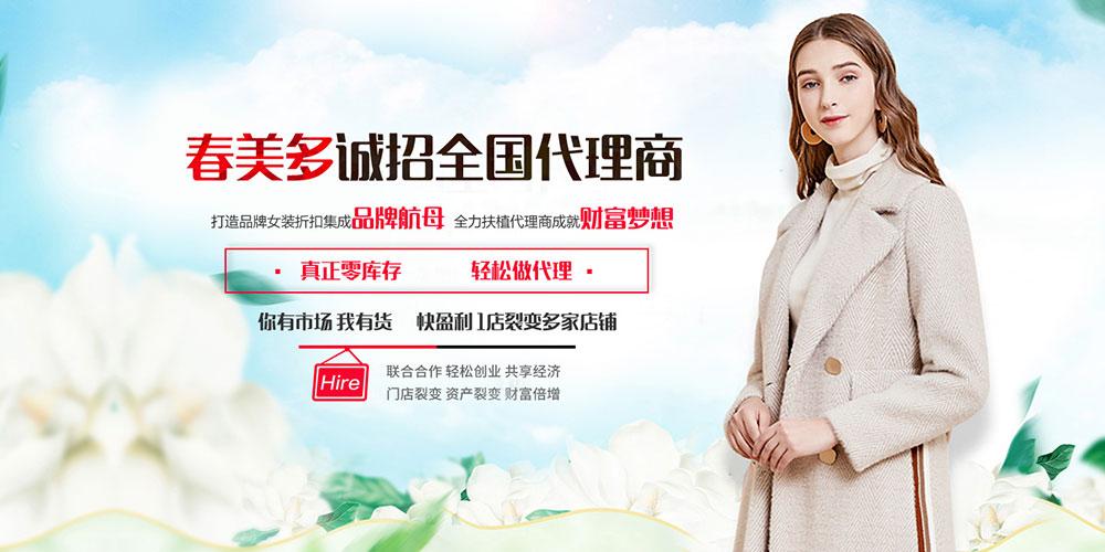 杭州春美多女裝有限公司