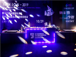 2019新天地之夜∙第十三届中国国际女装设计大奖赛总决赛盛大上演