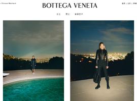 Lyst 公布全球最热门品牌榜单:开云旗下Bottega Veneta 首次进榜