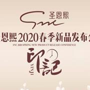 Spring Fashion | 圣恩熙2020春季新品发布会圆满落幕