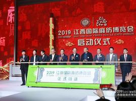 2019江西國際麻紡博覽會盛大開幕