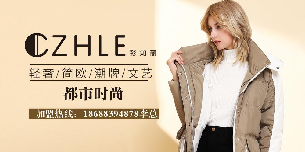 東莞市財智麗服飾有限公司