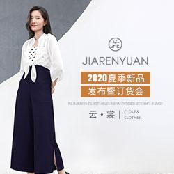 佳人苑JIARENYUAN2020夏季新品发布会