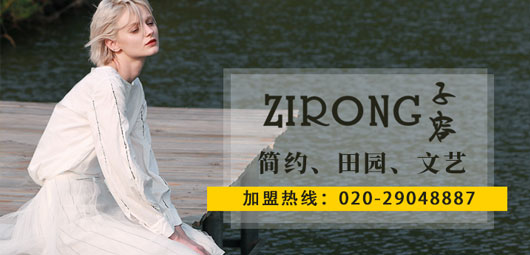 廣州市注釋服飾有限公司
