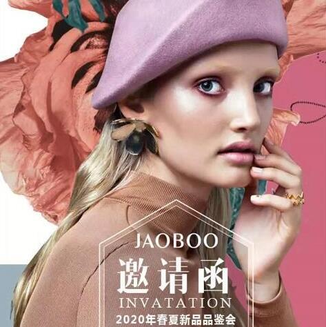 乔帛JAOBOO女装2020春夏新品品鉴会诚邀您的莅临!