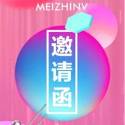 筑心 | 魅之女2020夏季新品發布會邀請函