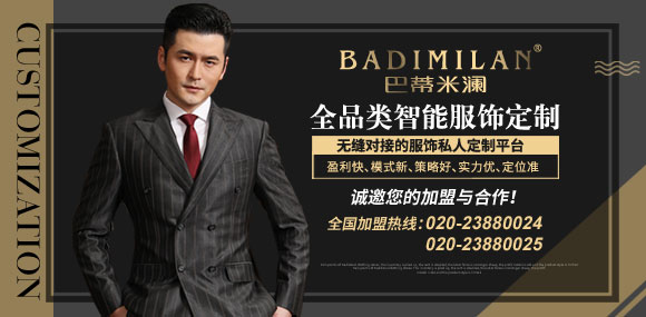 巴蒂米瀾BADIMILAN 高級定制西服品牌