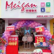 热烈祝贺玫瑰春天品牌内衣携手林姐新店盛大开业!