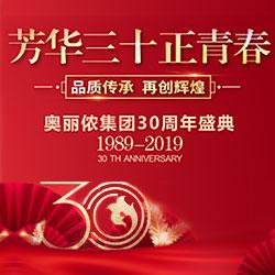 奥丽侬集团新总部落成典礼及30周年庆明星荟萃