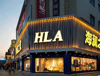 海澜之家:新品牌并表 主品牌系列改善拉动业绩