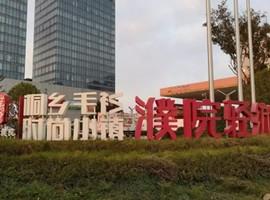 中国毛衫第一镇没有双十一