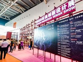 集成创意与设计 荟萃科技与时尚—— 2020时尚创新设计展在绍兴国际会展中心举办