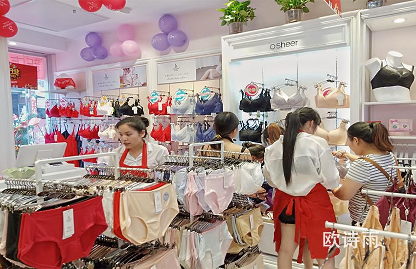 成都内衣二线品牌加盟,东方女性时尚穿搭选欧诗雨!