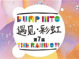 第七届中国(虎门)国际童装网上设计大赛获奖名单出炉!