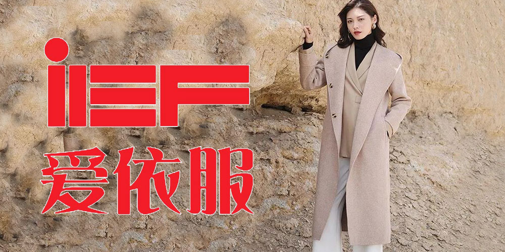 爱衣服IEF