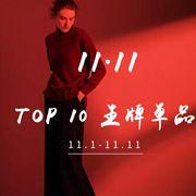 11.11狂歡盛典   TOP10王牌時髦單品來咯,買它!