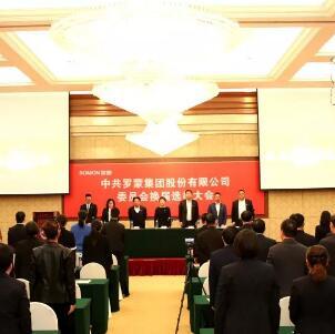 中共羅蒙集團股份有限公司委員會召開換屆選舉大會