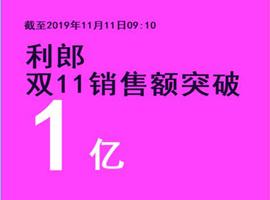 双11|利郎09时10分销售额突破1亿元 单店破9218万