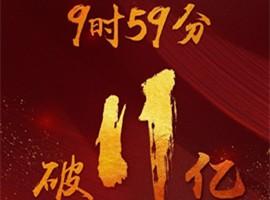 双十一战报|9时56分森马突破11亿