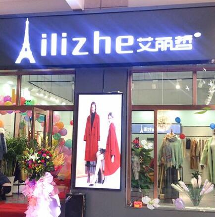 恭喜艾丽哲女装宁夏专卖店开业大吉!