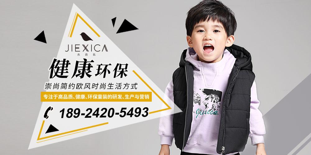 广州市佰贝凯服装有限公司
