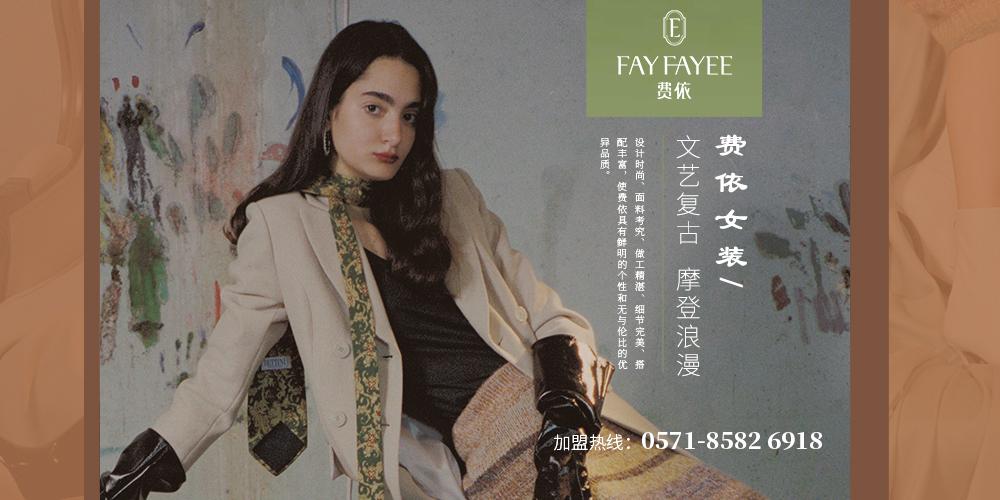 上海费依时装有限公司