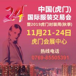 第24届中国(虎门)国际服装交易会暨虎门时装周(秋季)