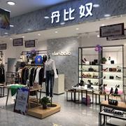 丹比奴鞋服包集成大店,承包你一年四季的时髦!