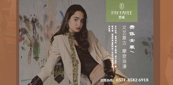 費依FAYFAYEE女裝:文藝復古、摩登浪漫