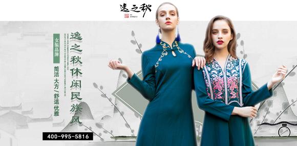 逸之秋中国风女装诚邀您的加盟