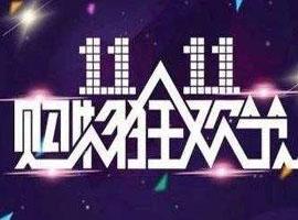 """2019双11收官 天猫的""""愿望11实现""""了吗?"""