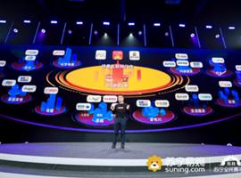 从双11成绩,看苏宁今年的商业新概念和新玩法