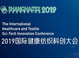 助力健康功能纺织升级 2019国际健康纺织科创大会将于11月27日举办