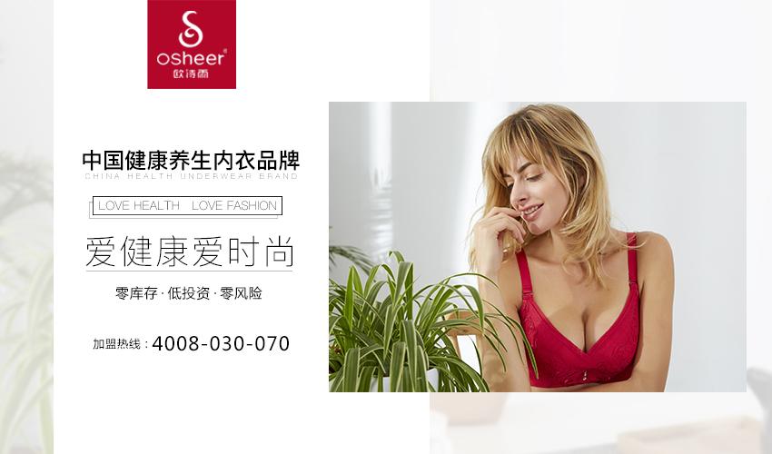 深圳女子內衣加盟店,歐詩雨健康品牌創業好方向!