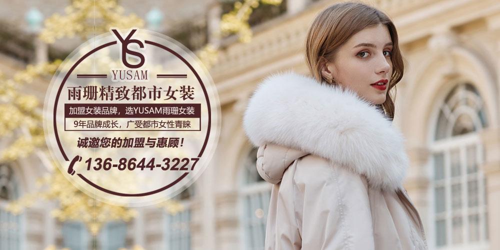 深圳市雨珊服饰有限公司