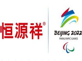 恒源祥成北京冬奥会和冬残奥会官方正装和家居用品赞助商