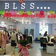 热烈祝贺布伦圣丝女装甘肃静安店盛大开业!