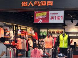 贵人鸟前三季度亏损1.67亿 门店同比减少362家