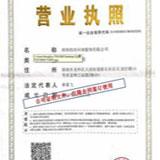 深圳俏帛环球服饰有限公司企业档案