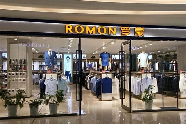 开一家男装店赚钱吗 罗蒙男装品牌加盟怎么样