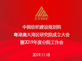 中国纺织建设规划院粤港澳大湾区研究院正式揭牌 助推湾区纺织行业高质量发展