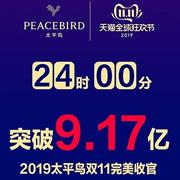 【維富友雙十一專題】太平鳥9.17億完美收官第11個雙十一